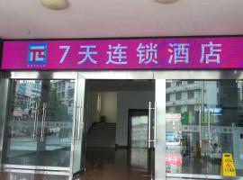 Jiangyou 7 Days inn Pai hotel, Jiangyou