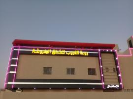 Rawaah Al Ghoroub Furnished Apartments, 利雅德
