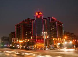 Chenzhou Dinghe Hotel, Chenzhou