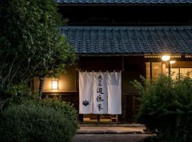 瀧乃元 近藤家(Kondoke-Inn), Kawakami