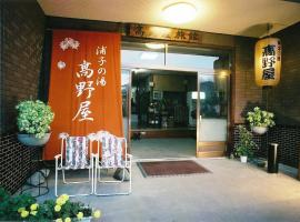 Takanoya, Yuzawa