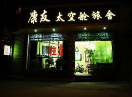 Kangyou Tuke Capsule Hotel, Chengdú