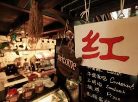 Beijing 161 Wangfujing Hotel,