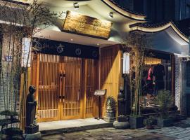 Puchan Guesthouse, Tongxiang