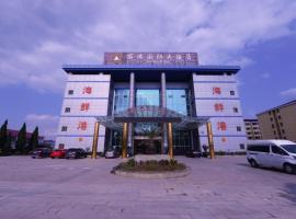 Lide International Hotel Hongqiao Branch, Songjiang