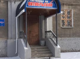 Hotel na Oktyabrskoy, Omsk