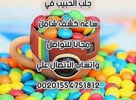 جلب الحبيب في ساعه ،فك السحر ،كشف شامل مجانا, Эр-Рияд