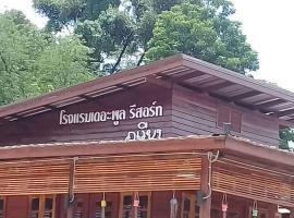 เดอะพูล รีสอร์ท ภูเวียง, Khon Kaen