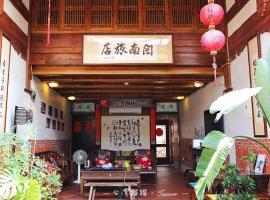 Minnan Inn No.4, Chin-men
