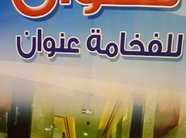 Natwan Appartments, Dammam