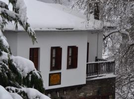 Guesthouse Filyra, Zagorá