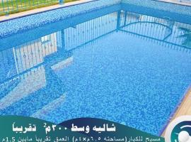 شاليهات منتجع التودي, Эр-Рияд