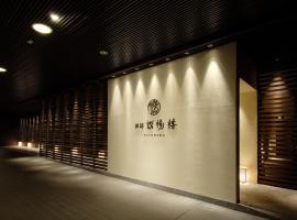 Kaichoro, Shibukawa