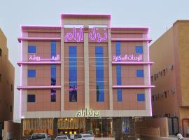 Nozol Aram 2 Hotel Apartments, Эр-Рияд