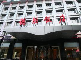 Desheng Hotel Beijing, Pekin