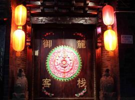 Lijiang Yulu Hotel, Lijiang