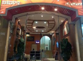Al Sharkia Star Hotel Apartments, Dammam