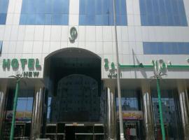 Al Marwah Al Jadeed Hotel, 麦加