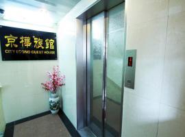 City Econo Guest House, 香港