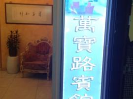 Marlboro Inn, Hong Kong