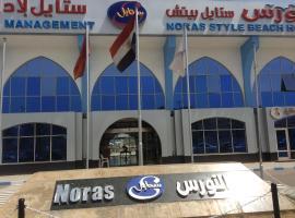 Noras Beach Hotel, Port Said