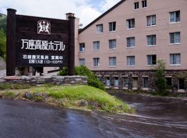 Manza Kogen Hotel, Tsumagoi