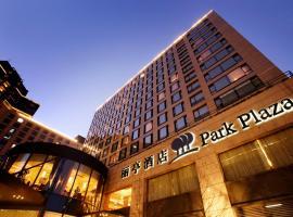 Park Plaza Beijing Wangfujing, Pekin