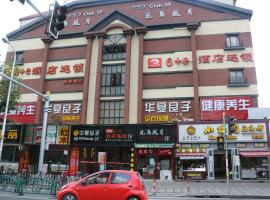 Shanghai Yiting 6+e Hotel - Lujiazui, Шанхай