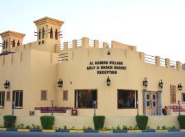 Al Hamra Village, Ras al Khaimah