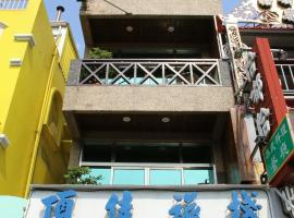 Ding Jia Hotel, 垦丁