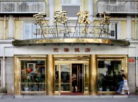 Jinghai Hotel - Taipusi Street, 北京