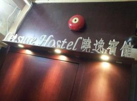 Leisure Hostel, Hongkong
