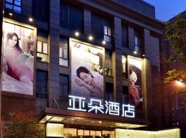 Atour Hotel·Zhihu Shanghai Xujiahui, Шанхай