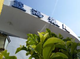 Blue Sea Inn, Eluanbi