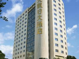 Sunshine Holiday Hotel Fuzhou, 福州