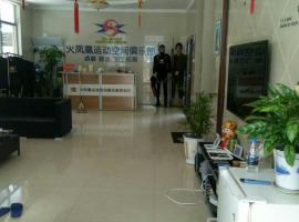 Huofenghuang Hostel, Longgang