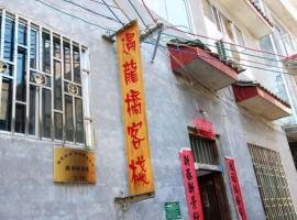 Yangshuo Yulong Bridge Inn, Yangshuo