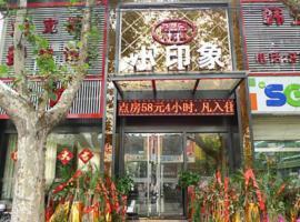Xiaoyinxiang Korean Boutique Inn, Xuzhou