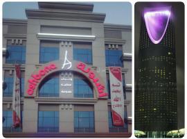 Ashbonh Hotel Suites, Riad