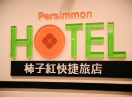 Persimmon Hotel, Hsinchu