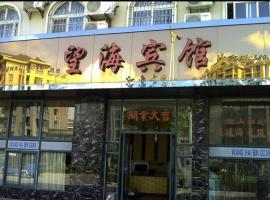 Wanghai Hotel, 财苑