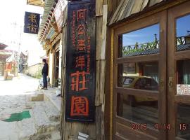 Shangri-La A Gong Hui Yang Homestay, Shangri-La