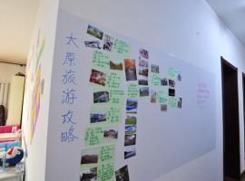Longcheng Passerby Youth Hostel, Тайюань