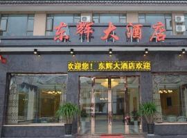 Emeishan Donghui Grand Hotel, Emeishan