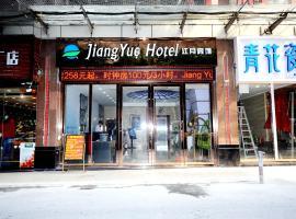 Jiangyue Hotel Zhongshan 8th Road, 广州