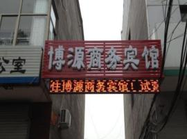 Boyuan Business Inn, Zanhuang