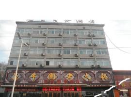 Yaojin Business Hotel, Baode