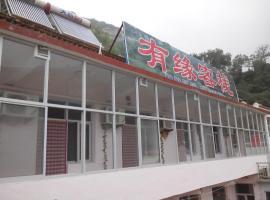 Taihangshan Grand Canyon Youyuan Inn, Huguan