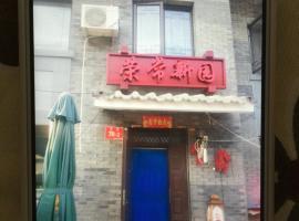Rongchang New Land, Miyun