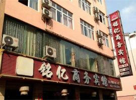 Anxian Mingyi Business Hotel, An